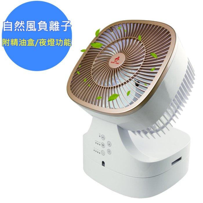 【勳風】自然風3D氣流負離子循環扇創風機(HF-B846DC)夜燈+精油盒