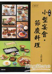 日式小型宴會節慶料理