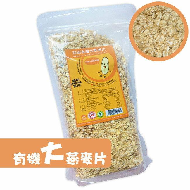 珍田 有機大燕麥片(550g/袋)