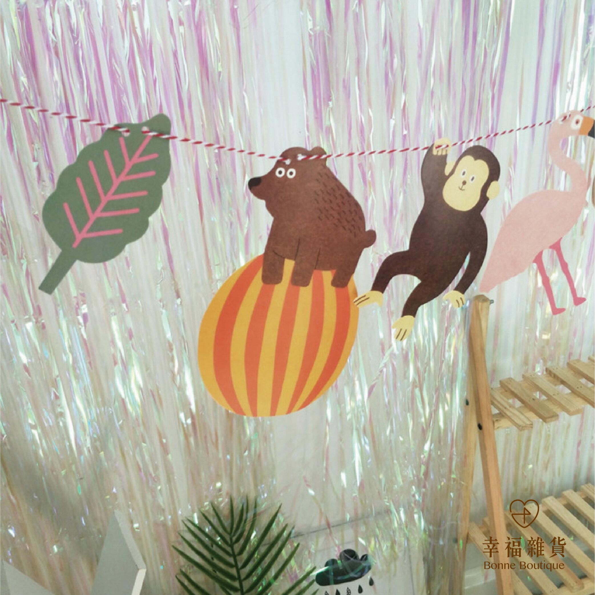 熱帶雨林動物串旗 小朋友慶生活動 派對串旗 節慶聚會用品 房間佈置 宿舍裝飾 同樂會裝飾【Bonne Boutique幸福雜貨】 2