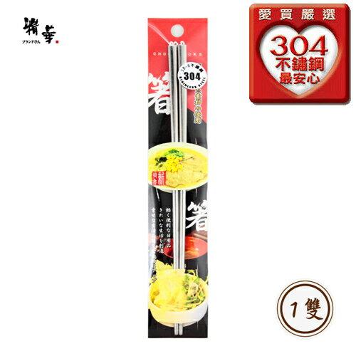 精華 #304不鏽鋼筷(1雙)【愛買】