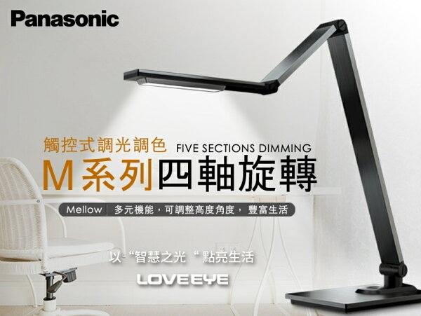 Panasonic國際牌★致幻LED檯燈9W調光調色銀色灰色金色全電壓★永光