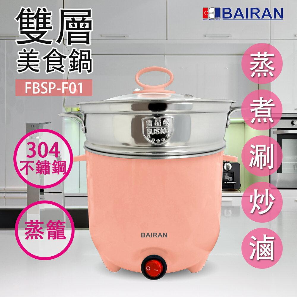白朗1.5L雙層防燙美食鍋FBSP-F01