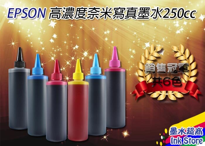 EPSON L系列連續供墨印表機/填充墨水250cc/高濃度寫真奈米墨/L385/L455/L485/L550/L555/L565/L605/L655