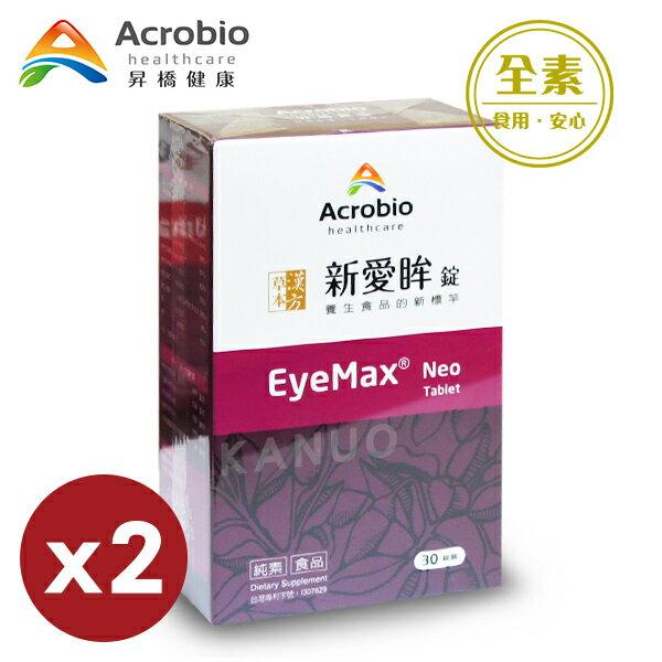 【昇橋】EyeMax Neo 新愛眸錠 (2盒入,共60錠)