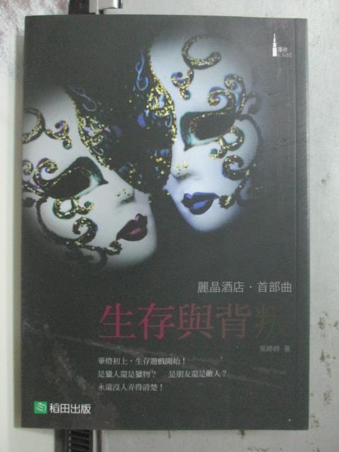 【書寶二手書T9/一般小說_OCP】麗晶酒店首部曲_生存與背叛_吳婷婷