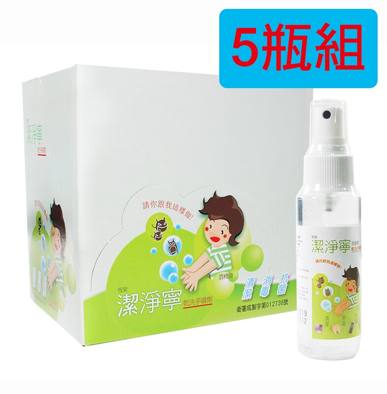 【醫康生活家】恆安潔淨寧乾洗手噴劑 80ml/瓶  ????5瓶組??