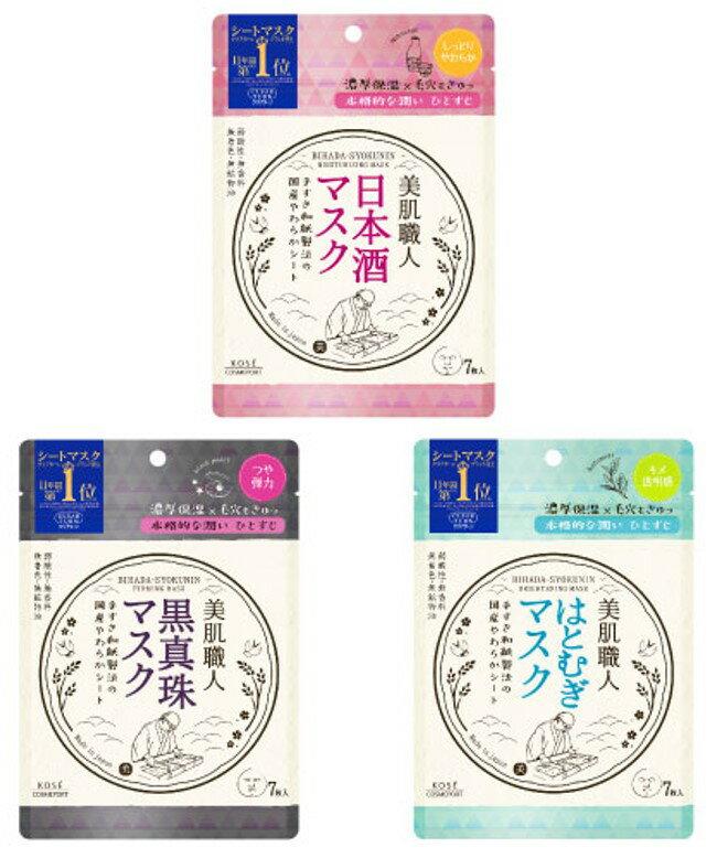日本 高絲 KOSE  光映透 美肌職人 日本酒保濕/黑珍珠緊膚/薏仁透亮 面膜 (7入/袋)