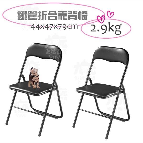 【九元生活百貨】鐵管折合靠背椅折疊椅摺疊椅橋牌椅