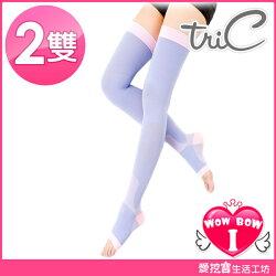 Tric 台灣製造 睡眠機能美腿露趾長統大腿襪♥愛挖寶 PT-P54-45211-PU*2♥ 2雙