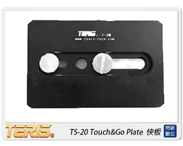 【銀行刷卡金+樂天點數回饋】TERIS 圖瑞斯 TS-20 Touch&Go Plate 快板(TS20,公司貨)