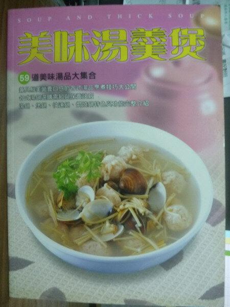 【書寶二手書T3/餐飲_PHF】美味湯羹煲_跨世紀編輯部