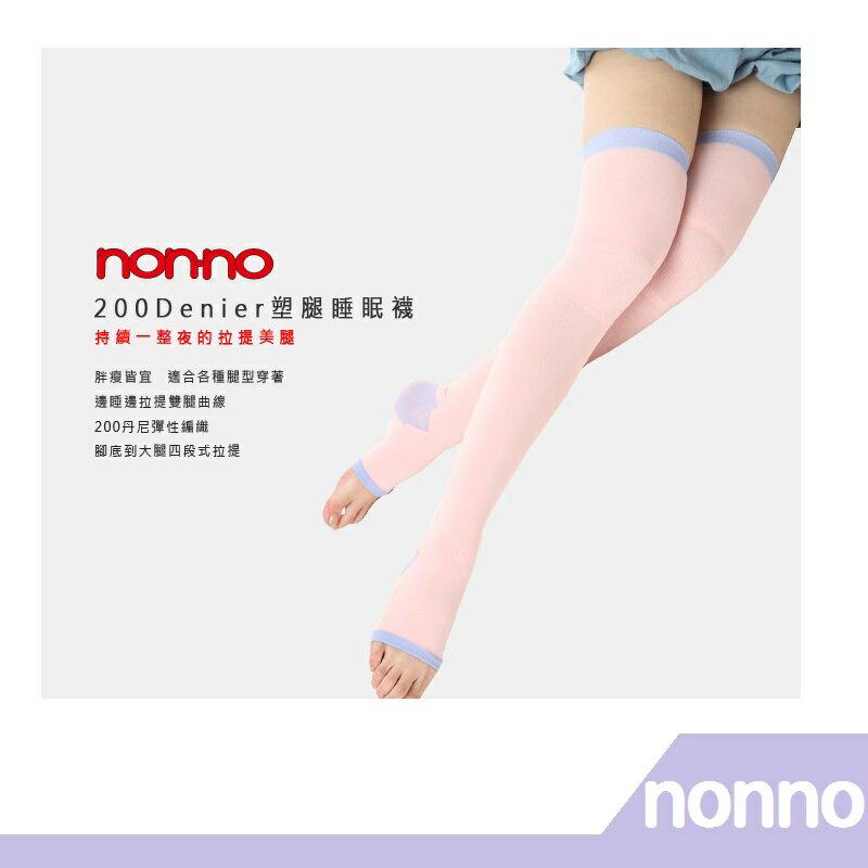 ~RH shop~nonno 儂儂褲襪 200Denier塑腿睡眠襪~97652 有 的喔