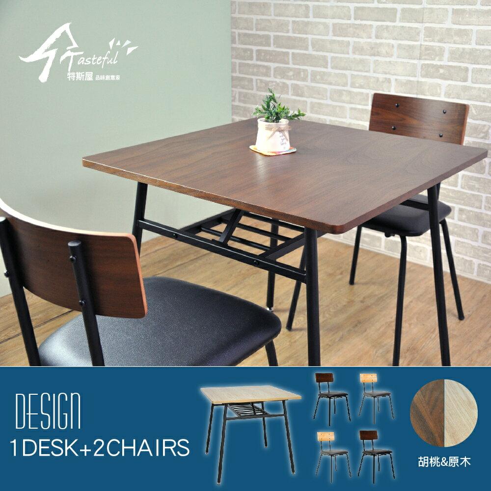 日式復古工業風餐桌椅組