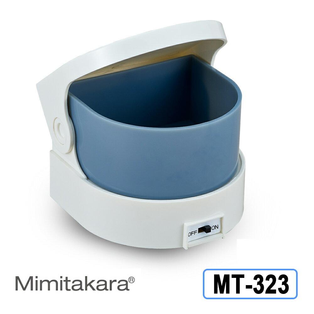 Mimitakara【MT-323】元健大和機械式假牙清潔器(未滅菌)保潔淨