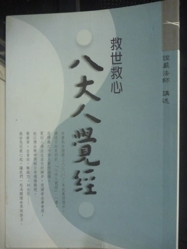 【書寶二手書T3/宗教_LKX】救世救心八大人覺經_證嚴法師