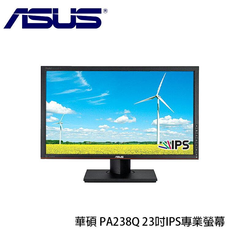 [喬傑數位]華碩 PA238Q 23吋IPS專業螢幕