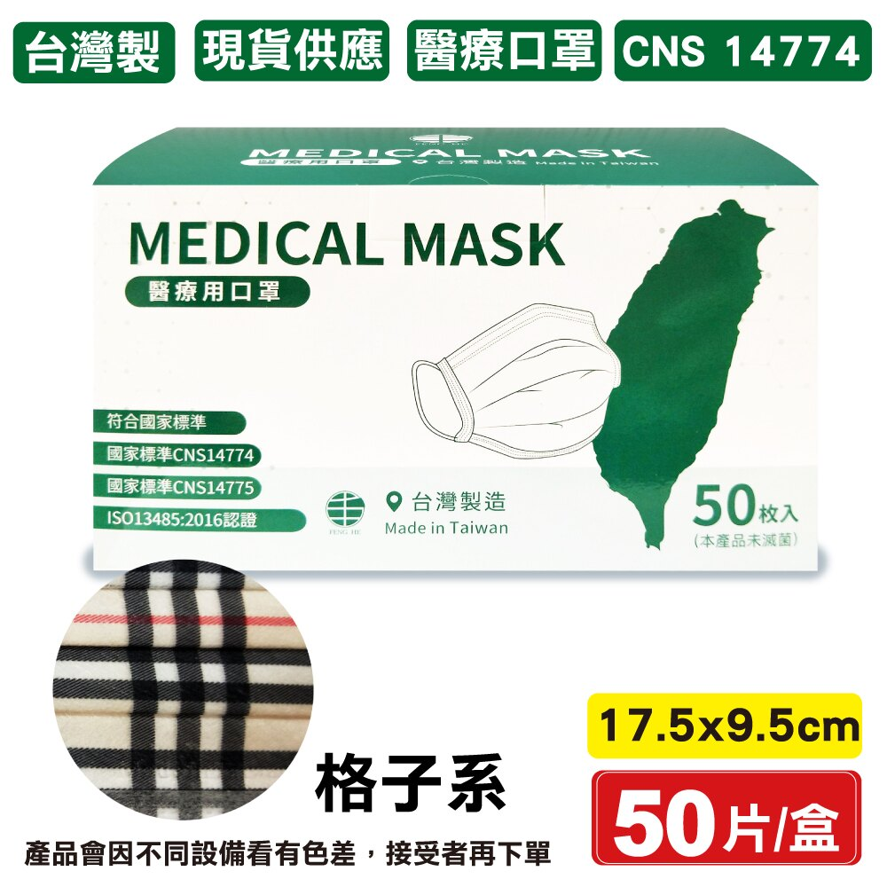 丰荷 醫療口罩 醫用口罩 (格子系)-50入 (台灣製 CNS14774 成人口罩)  專品藥局【2016511】