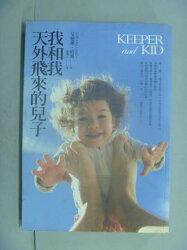 【書寶二手書T7/翻譯小說_LEC】我和我天外飛來的兒子_謝雅文, 艾德華‧哈