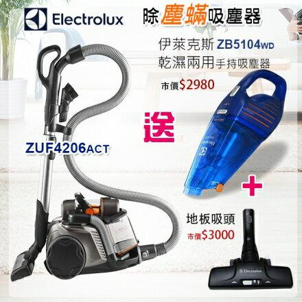 【送地板吸頭+乾濕兩用手持吸塵器ZB5104WD】Elecrolux 伊萊克斯 ZUF4206ACT【ZUA3860旗艦版】頂級集塵盒電動除螨吸塵器