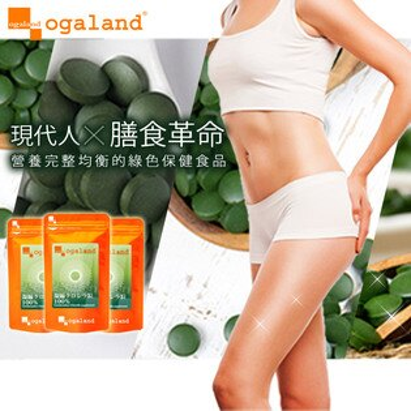綠藻錠✹肉食主義均衡飲食順暢健康【約3個月份】ogaland