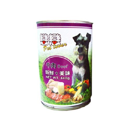 戀戀高蛋白狗罐頭-牛肉 440g【愛買】