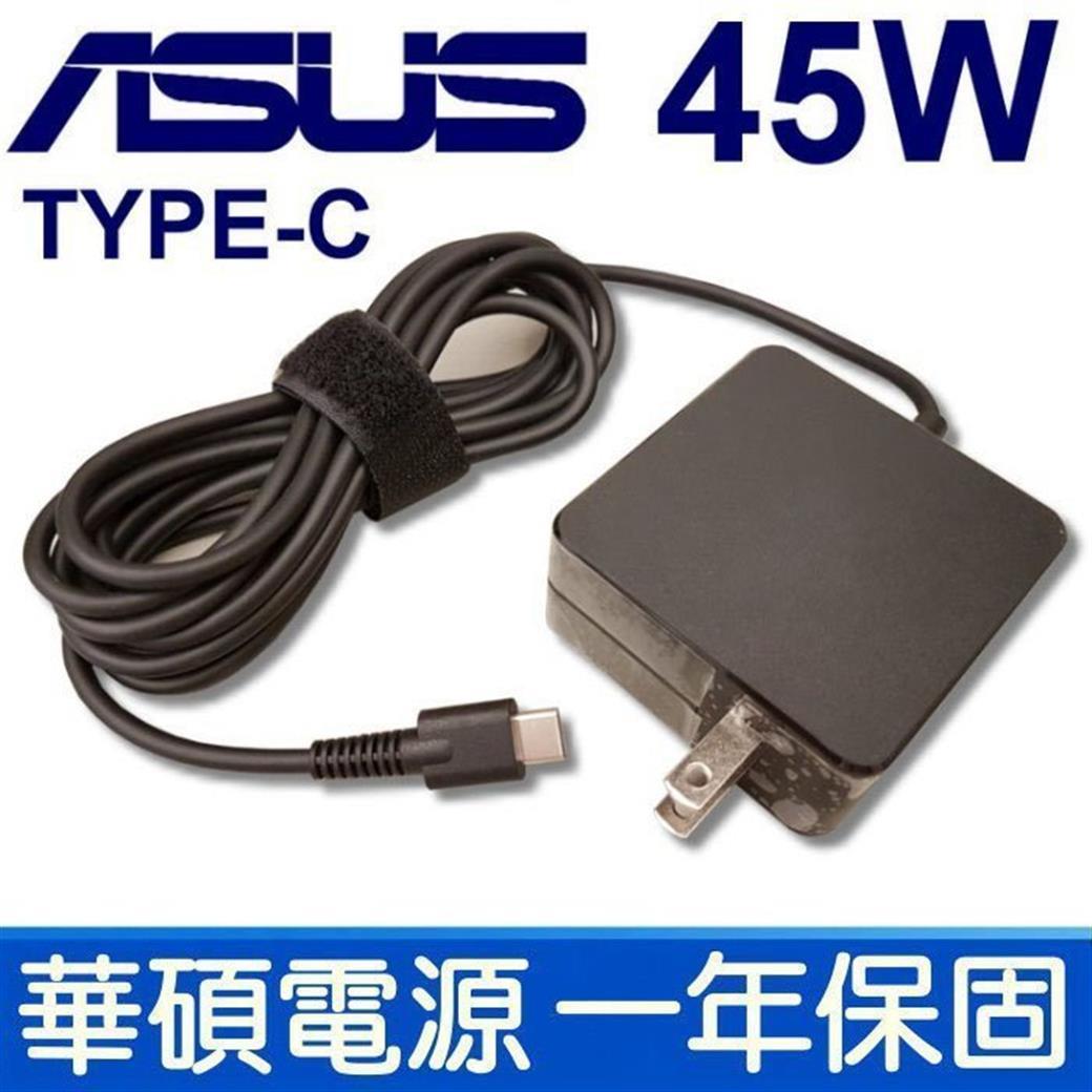 華碩 ASUS 45W 新款 TYPE-C USB-C 高品質 變壓器 20V 2.25A 變壓器 充電器 電源線 ASUS:UX370 UX370UA UX390 UX390UA Q325UA T303UA 相容 ADP-45EW B