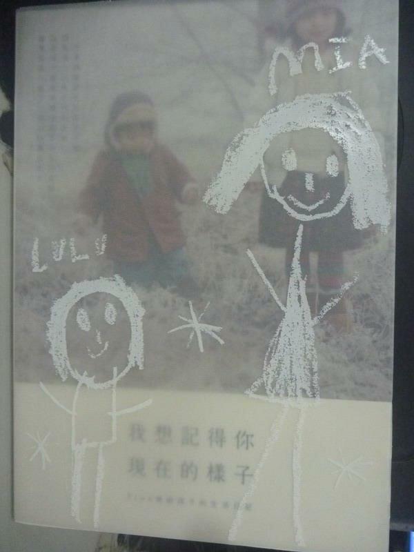 ~書寶 書T4/親子_LJA~我想記得你現在的樣子:Fion寫給孩子的_Fion強雅貞