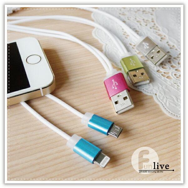 【aife life】金屬感二合一充電線/短線 雙頭 通用電源線/micro USB 線/iphone電源線/ipad/平板 手機充電線