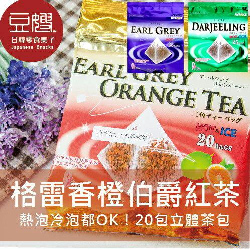 【豆嫂】日本沖泡 格雷立體三角茶包紅茶(伯爵/大吉嶺/香橙)