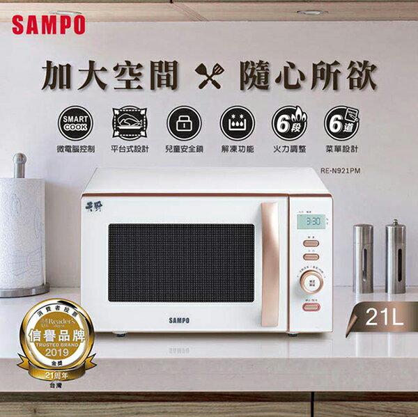 【限時促銷】 SAMPO聲寶21L平台式微電腦微波爐 RE-N921PM **免運費**