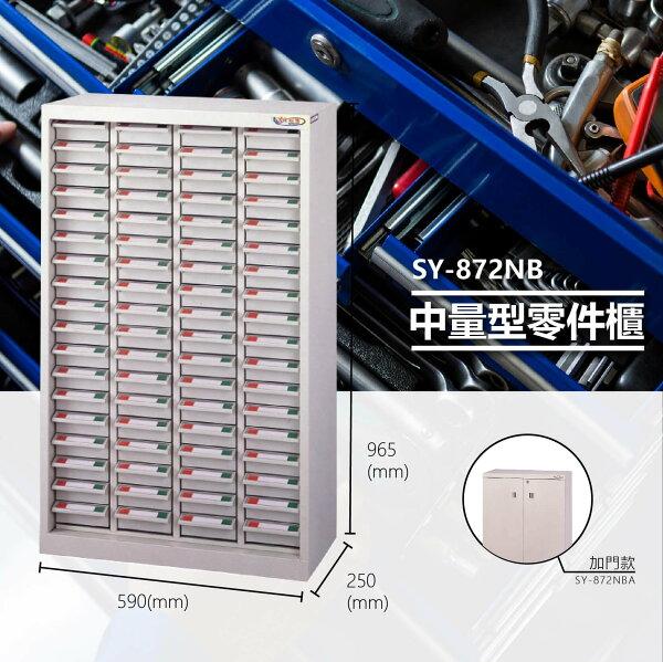 官方推薦【大富】SY-872NB中量型零件櫃收納櫃零件盒置物櫃分類盒分類櫃工具櫃台灣製造