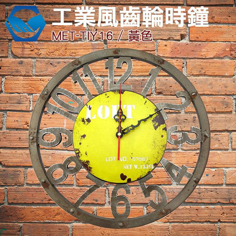 工仔人 工業鐘 壁鐘 古典鐘 MET-TIY16 16吋工業風數字黃色時鐘 創意木作靜音