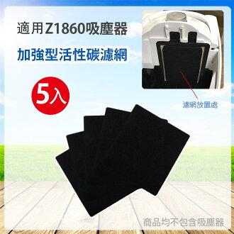加強型活性碳濾網(5片裝)適用伊萊克斯Z1860吸塵器