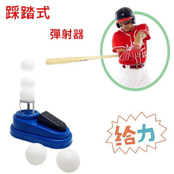 (踩踏)發球器棒球打擊器發球機彈射棒球器彈射器發射器棒球彈射踩踏式發球機【塔克】