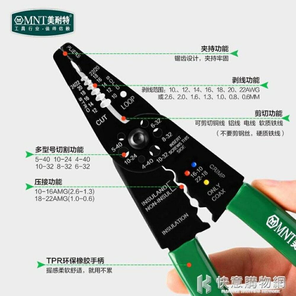工業級多功能剝線鉗壓接鉗電工剝線器扒皮鉗子工具 NMS快意購物網