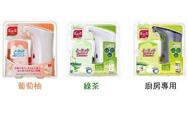 日本 MUSE 感應式自動泡沫 洗手機+補充瓶250ml/組 3種可選◆德瑞健康家◆