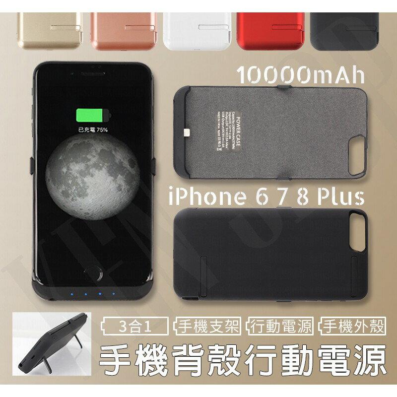 《最新款》手機背殼電池 充電殼 手機殼 行動電源 充電背夾 電池背蓋 IPhone 6 7 8 PLUS【AB892】