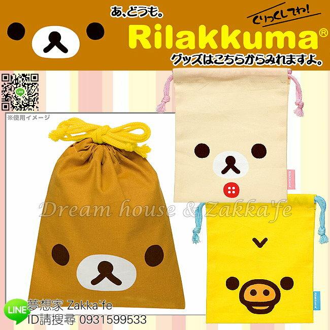 日本進口 San-X Rilakkuma 拉拉熊 束口袋/小物袋 《 拉拉熊/牛奶熊/小雞 三款任選 》 ★ 日本製 ★ 夢想家精品家飾