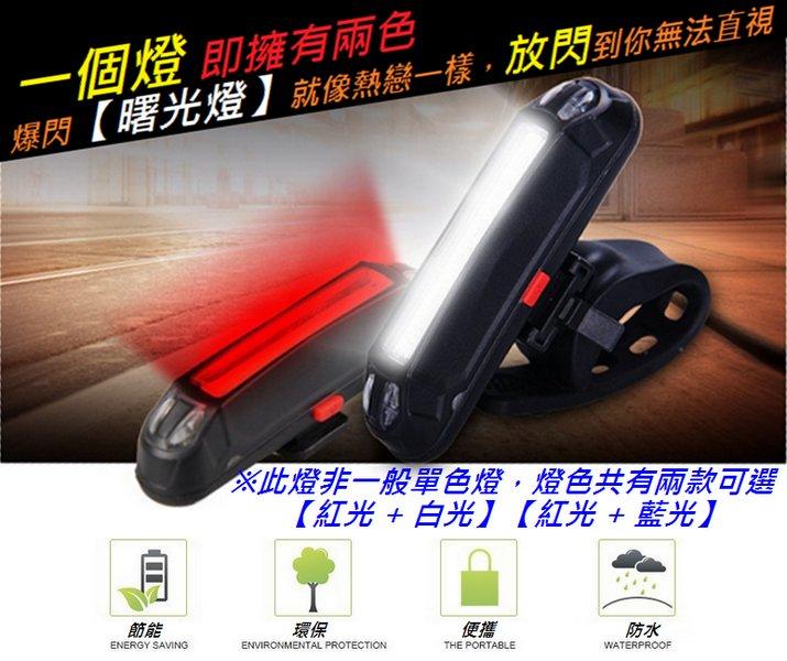 【促銷】原價390 現在只要...雙色爆閃USB充電 曙光警示燈 高亮度 自行車尾燈 警示燈爆閃燈頭燈定位燈LED車