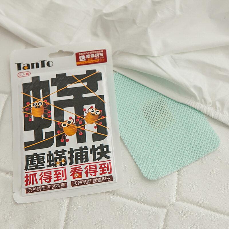 高效除蟎片/ 生活館【塵蟎捕快-高效除蟎片】一組兩片,通過SGS安全認證,使用簡單便利,三個月長效,戀家小舖,台灣製