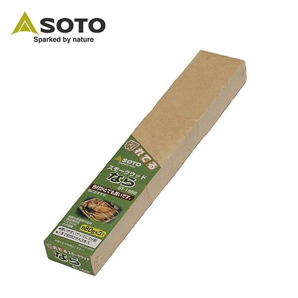 煙燻材 / 煙燻塊 / 烤肉 / BBQ SOTO 橡木煙燻木塊ST-1555 - 限時優惠好康折扣