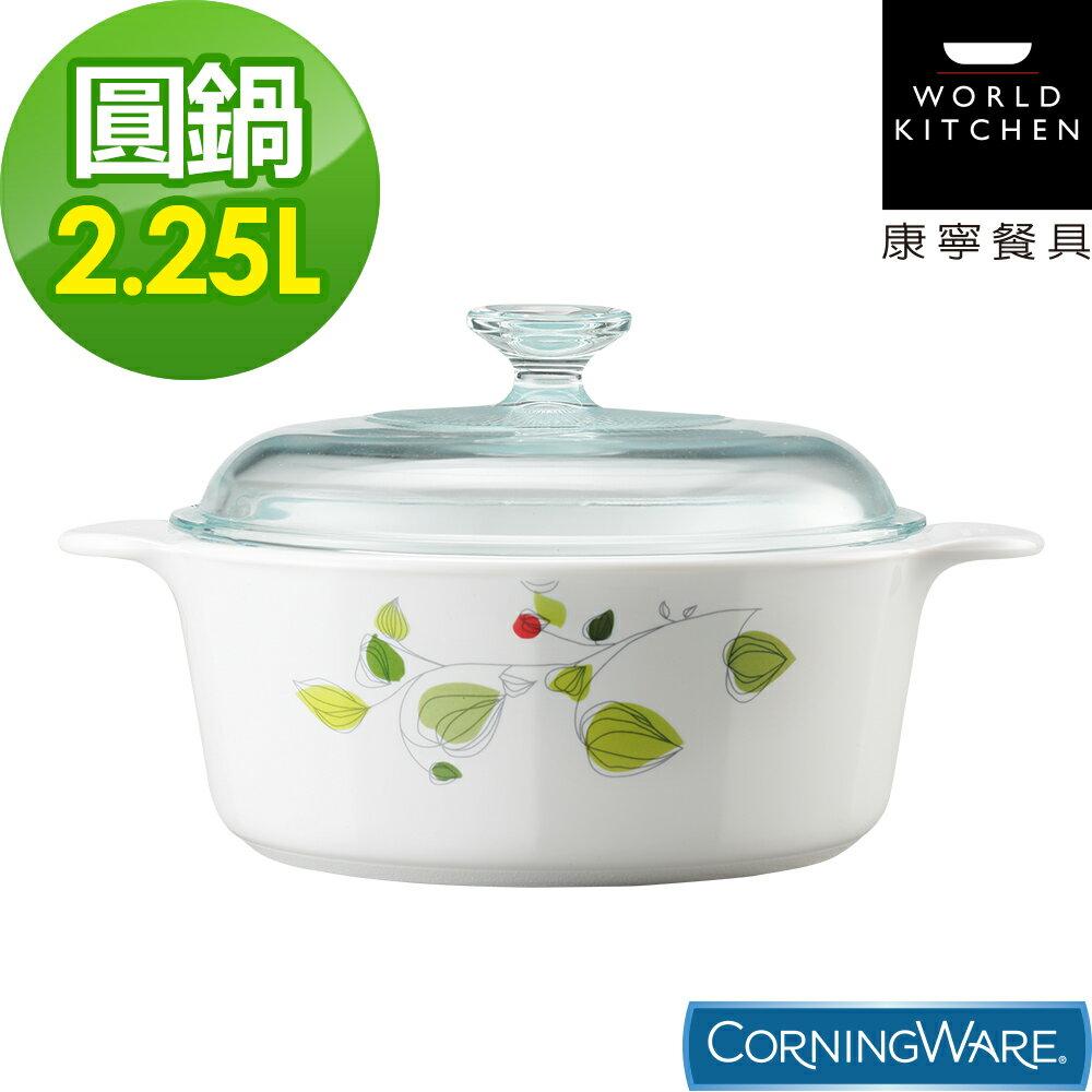 【美國康寧Corningware】2.25L圓形康寧鍋-綠野微風