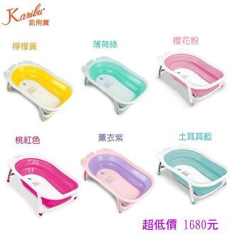 *美馨兒* Karibu 嘉瑞寶 - 時尚折疊式嬰幼浴盆(6色可選) 1680元