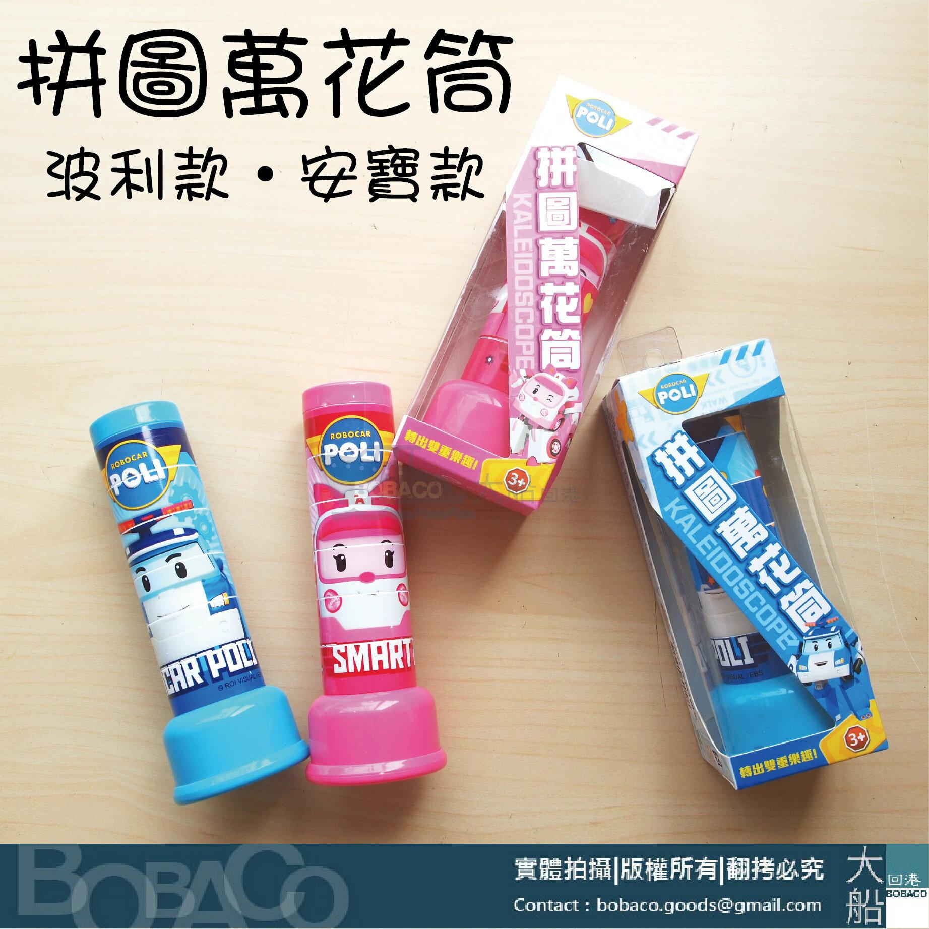 波力 安寶 拼圖萬花筒 / POLI Amber 救援小英雄 韓國正版 益智玩具 兒童教具