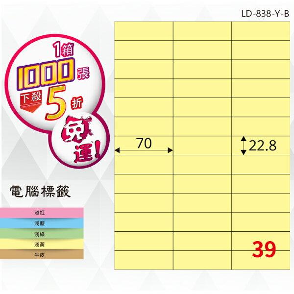 必購網:必購網【longder龍德】電腦標籤紙39格LD-838-Y-B淺黃色1000張影印雷射貼紙