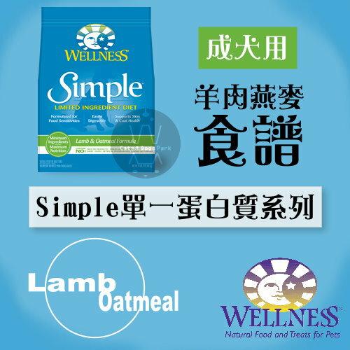 WELLNESS寵物健康〔SIMPLE單一蛋白,成犬,羊肉燕麥,4.5磅〕
