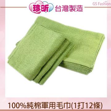 【珍昕】100%純棉軍用毛巾(1打12條) 免運