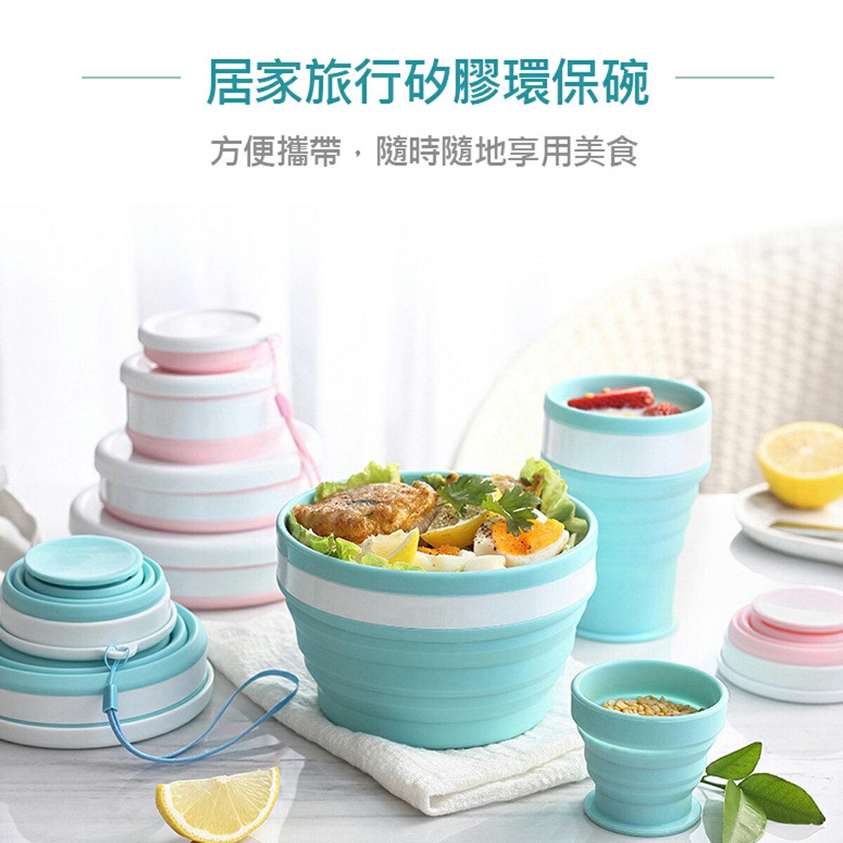 【 CSMART+】環保矽膠摺疊碗&杯 方便攜帶水杯碗 可折疊 可伸縮 不占空間 好清洗 耐高溫