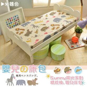 嬰兒床墊專用【陽光派對】100%精梳棉嬰兒床包-台灣製造/嬰兒床單